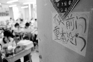 广铁一中高三级教室,门口贴着一张俏皮的纸条。其实高考非常时期,俏皮精神很重要。 信息时报记者 叶伟报 摄