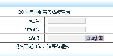西藏2014年高考成绩查询网址