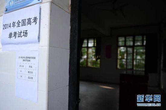 7月1日,柳艳兵和易政勇的单独考场已布置完毕。