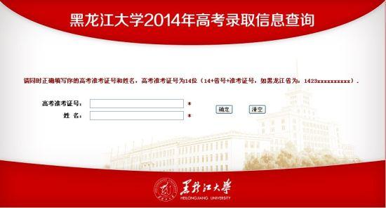 2014年黑龙江大学高考录取结果查询