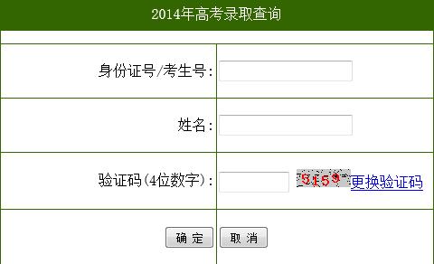 浙江农林大学录取查询