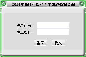 浙江中医药大学录取查询