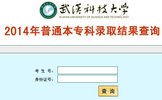 武汉科技大学录取查询