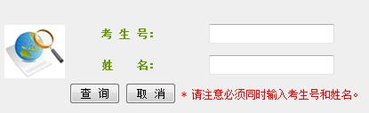 重庆文理学院录取查询