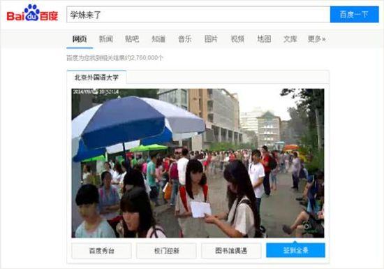 导语:百度正在尝试的新功能还包括线上线下结合的实时情景搜索,开学季校园新生入学直播活动现已上线。   又到了一年一度的高校开学季,9月1日起,新生们在家长[微博]的陪伴下陆续来学校报道,俨然成为了各大高校的一道靓丽风景线。与往年不同的是,今年百度联合北京外国语大学、中国传媒大学[微博]等高校一同推出学妹来了视频及图文在线直播活动,网友轻点鼠标,便可同步在线观看新生报道的直播时刻,感受青春洋溢的校园气息。   据悉,通过在线直播,网友坐在电脑前便可跟随新生们体验到入学全过程,从踏入校门到排队办理报到手