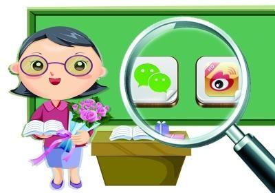 """一些家长为了挑到""""好老师"""",甚至逐条阅读老师的微博,微信,以试图了解老师。"""