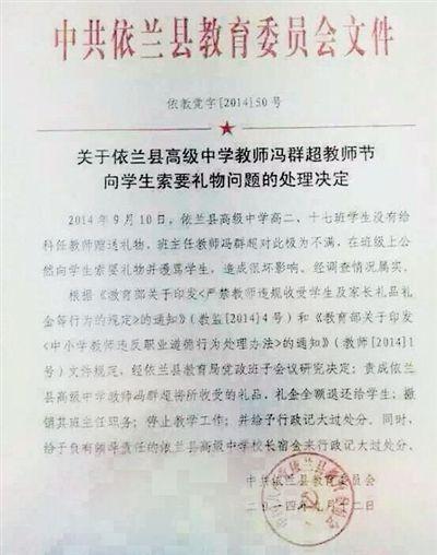 中共依兰县教育委员会文件