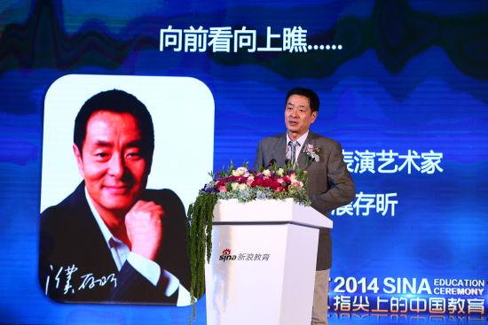 """著名表演艺术家濮存昕先生在""""新浪2014中国教育盛典""""的""""大家""""说环节做《向前看向上瞧》主题演讲。"""