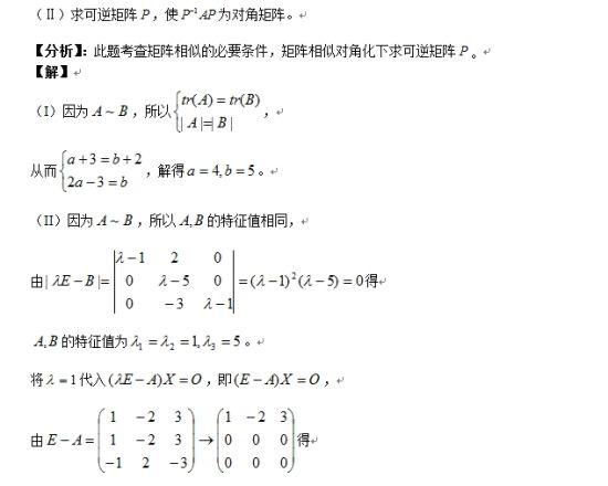 2015考研数学二解析:特征值与特征向量