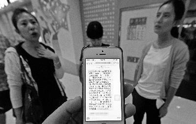 """""""爱睿意识""""的家长向记者展示停课通知的短信 摄/法制晚报记者 郭谦"""