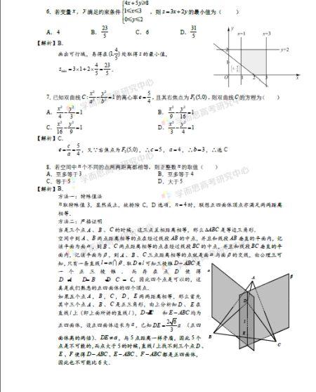 2015广东高考理科数学真题答案及解析