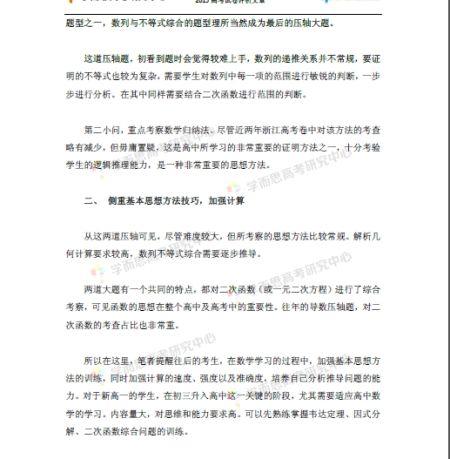 2015高考浙江数学理科试题评析