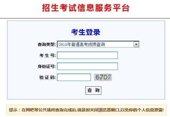 甘肃2015年高考成绩查询22日14时开通_新浪教育_新浪网