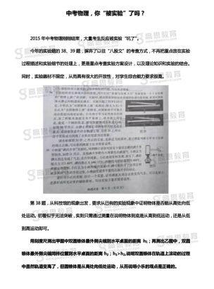北京中考物理试卷三大难题解