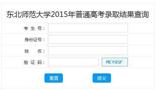 2015东北师范大学高考录取查询