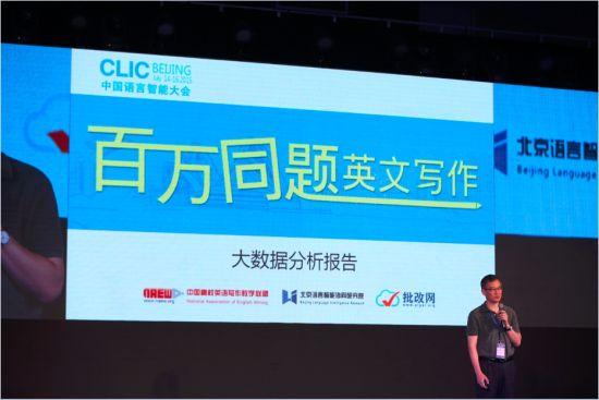 2015中国语言智能大会召开