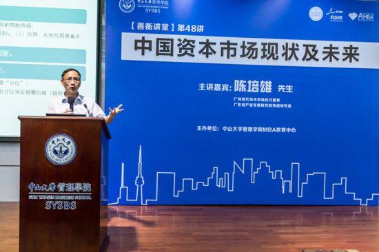 广州现代技术市场执行董事陈培雄先生