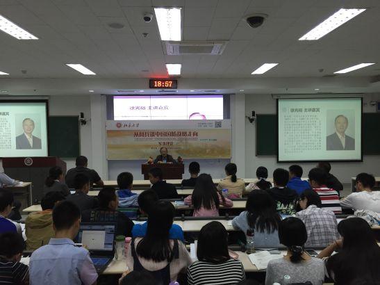 徐光裕将军在北京大学直播现场授课