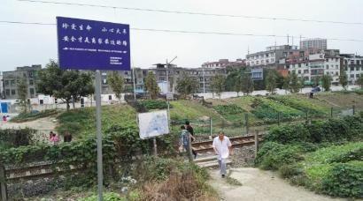 铁路边的警示牌。