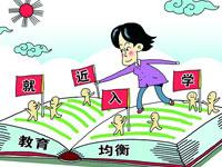 北京义务教育均衡通过国检 公众满意度超85%