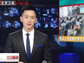 北京义务教育均衡发展生均投入3万余元