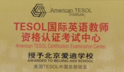 爱迪国际英语教师资格认证