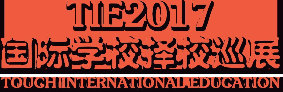 联合主办:新浪教育 大树教育 国际学校家长圈