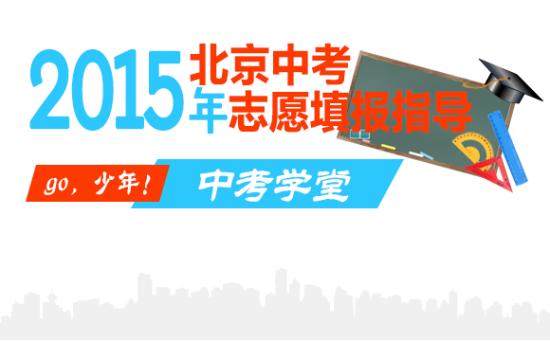 2015年北京中考志愿填报指导