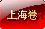 2010上海高考试题