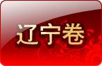 2010辽宁京高考试题