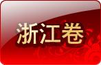 2010浙江高考试题