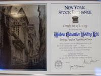 安博教育集团上市证书