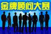 2011新浪五星金牌留学顾问全国海选首站上海