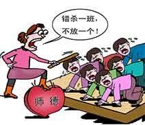 体罚学生频现 教师心理待调试