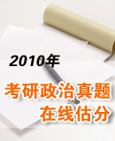2010年考研各科点题预测