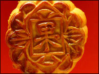 A Chinese mooncake