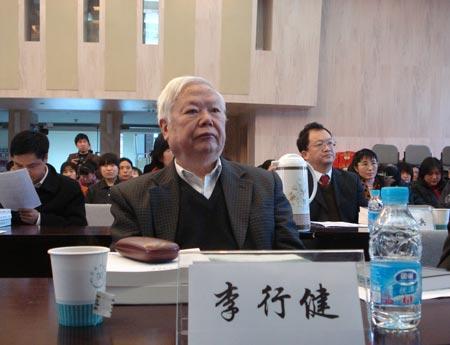 《现代汉语常用词表》主编李行健教授发言