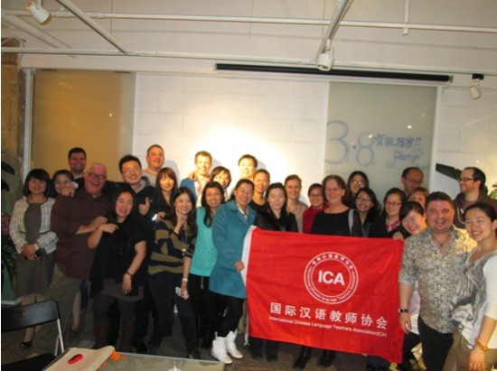 ICA对外国际汉语教师资格证考试通知