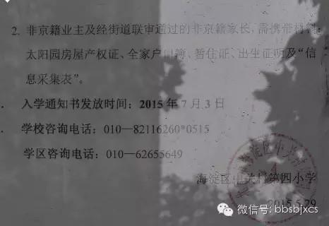 幼升小必读:海淀区54所小学2015年招生简章