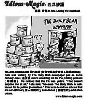 """西洋妙语:""""黄色新闻""""是什么(图)"""