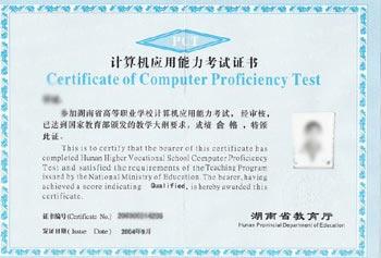 求职最有用证书第二位:计算机证书(组图)