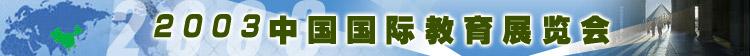 2003年中国国际教育展览会