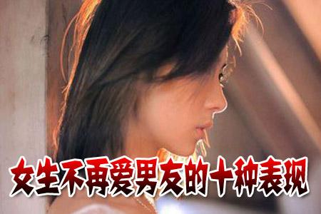 3月10日青春社区快报:女生不再爱男友十种表现