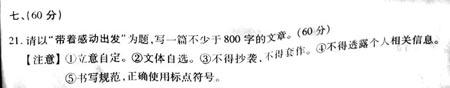 08年安徽卷高考作文:带着感动出发(完整版)