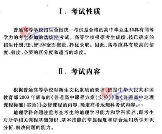 2009年高考地理考试大纲(新课标卷)