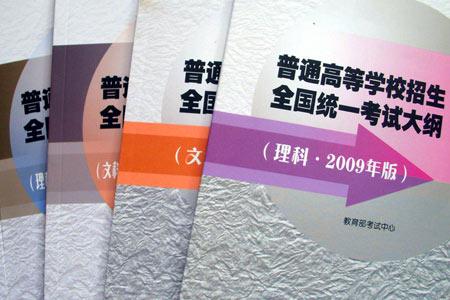 2009年全国高考大纲封面 高等教育出版社出版
