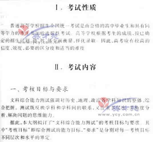 文综高考大纲1