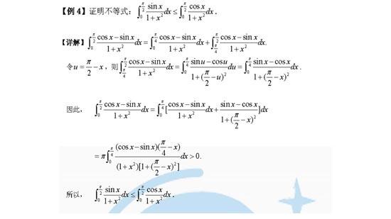 2009年考研数学考前权威综合预测题