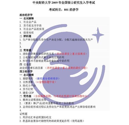 09年中央财经大学经济学考研试题(万学海文)