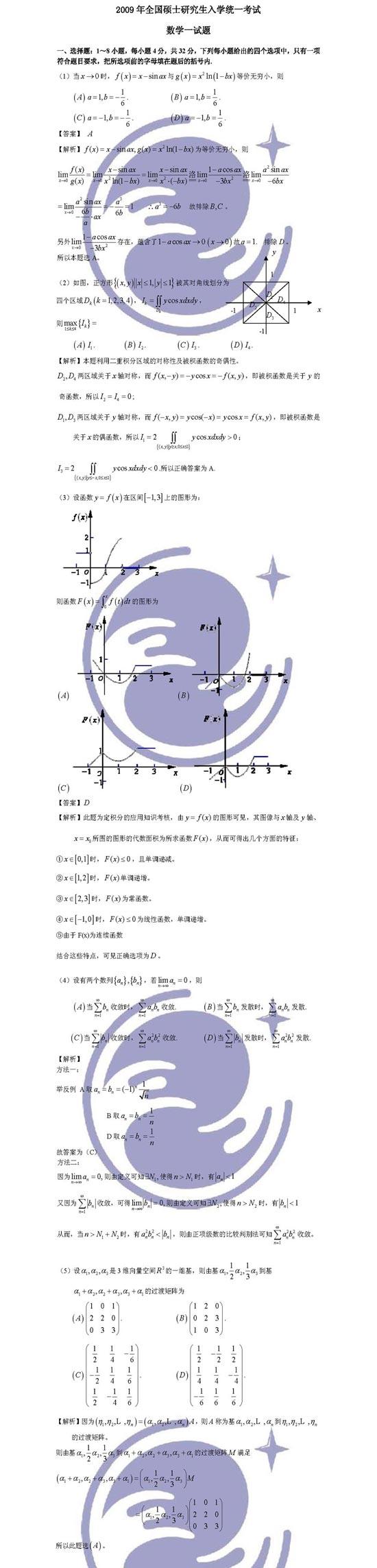 2009年研究生考试数学一试题解析